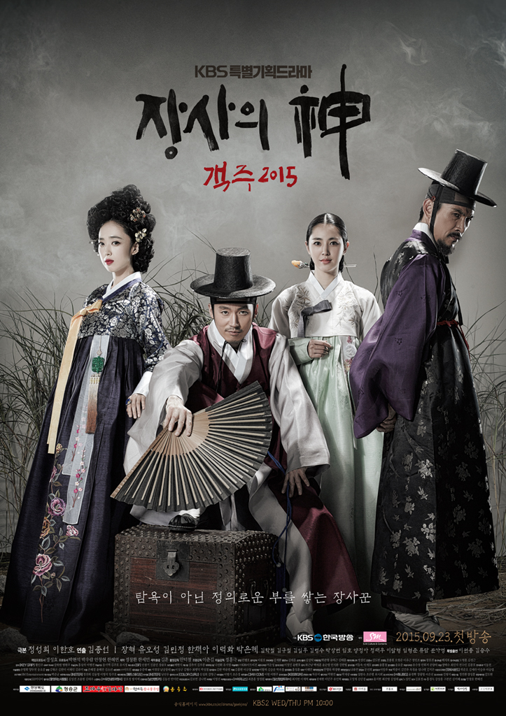 Watch Movie The Merchant Gaekju