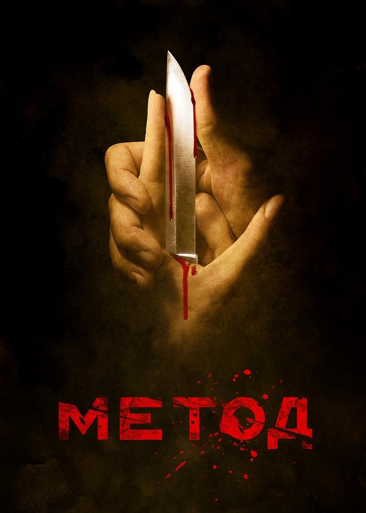 Watch Movie The Method - Season 1