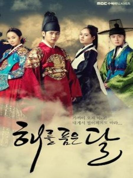 Watch Movie The Moon That Embraces The Sun