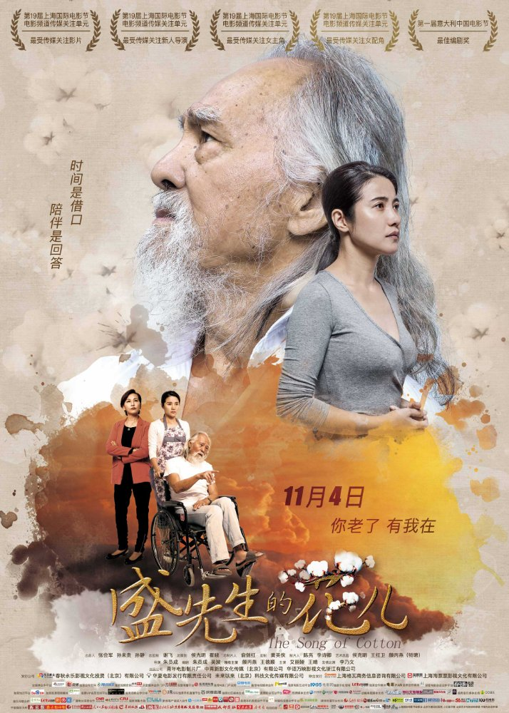 Watch Movie The Song of Cotton