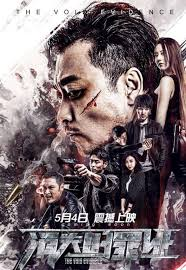 Watch Movie The Void Evidence
