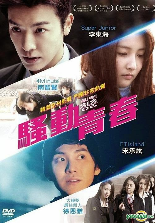 Watch Movie The Youth