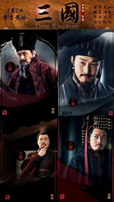 Watch Movie Three Kingdoms