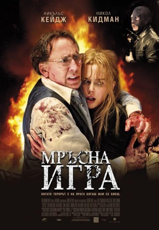 Watch Movie Trespass
