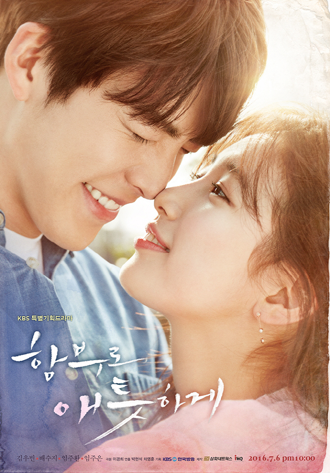Watch Movie Uncontrollably Fond