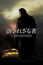 Watch Movie Unforgiven