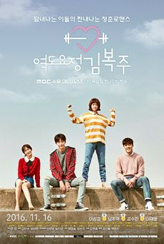 Watch Movie Weightlifting Fairy Kim Bok-Joo
