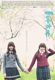 Watch Movie Who Are You - School 2015