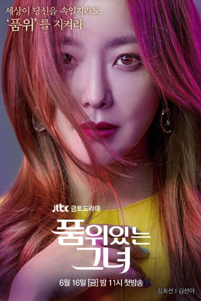 Watch Movie Woman of Dignity