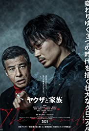 Watch Movie Yakuza and the Family