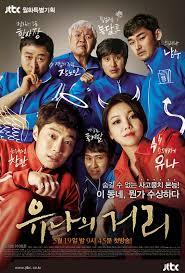 Watch Movie Yoo-Na's Street